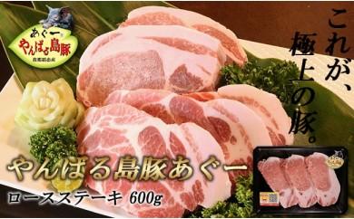 ≪アグー豚≫ やんばる島豚あぐー ロースステーキ 600g
