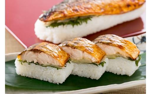 [A-0501] 焼き鯖寿司の元祖が贈る 「元祖焼き鯖寿司」 3本セット