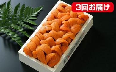 [№5793-0221]極上エゾバフンウニ折詰300g[3回お届け]