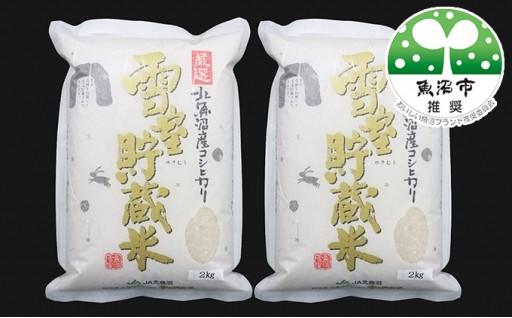[№5762-0249]雪室貯蔵米 北魚沼産コシヒカリ 精米2kg×2袋