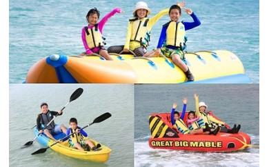 【C103】豊崎美らSUNビーチで遊ぶ!バナナボート・ビッグマーブル・シーカヤックペアチケット【108pt】