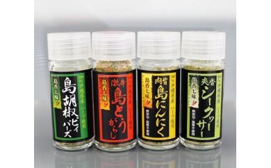 【H103】島香七味4種類セット【45pt】