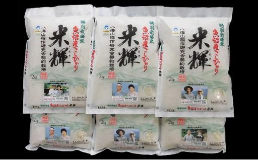 [№5762-0282]新潟県認証【特別栽培米】魚沼産こしひかり 12kg(2kg×6)