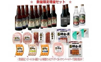 鎌倉ビール醸造「鎌倉ビール・サイダー飲み比べ×鎌倉ハムバラエティーセット」