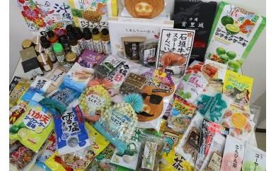 【M118】【全3回】沖縄特産品(3カ月)頒布会【144pt】