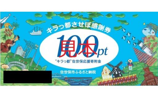Z001 キラっ都させぼ感謝券【100pt】