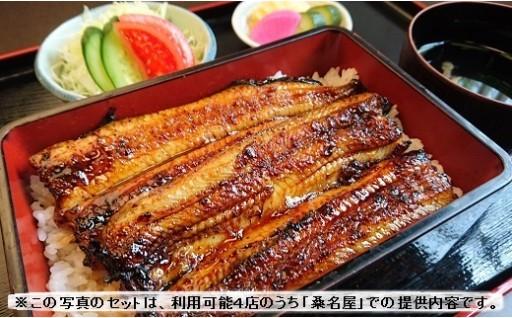 A-0001 うな丼発祥の地「龍ケ崎市」で食べるうなぎ料理「うなぎ街道お食事券」