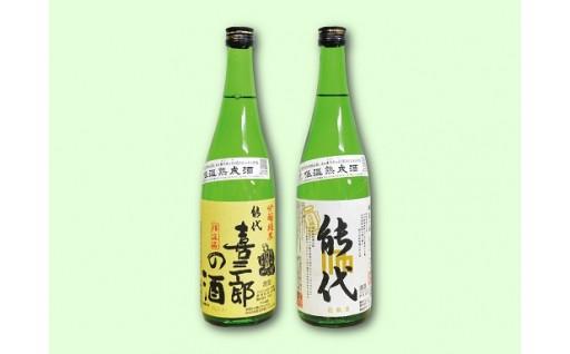 【B9】大吟醸・能代 花散里と純米吟醸・喜三郎の酒【各720ml】のセット