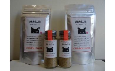 山椒ベースの万能調味料「鎌倉スパイス」と天然ベルガモットの「鎌倉紅茶」