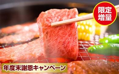[№5792-0231]「仙台牛の郷おおさと」仙台牛カルビ焼肉 400g
