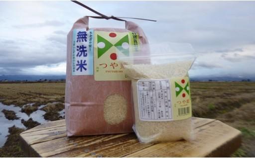005-003 米沢・米 無洗米シリーズ(つや姫)