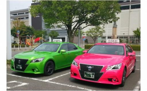 30-1-3.抹茶タクシー&ローズタクシーが乗れる西尾観光タクシー利用券