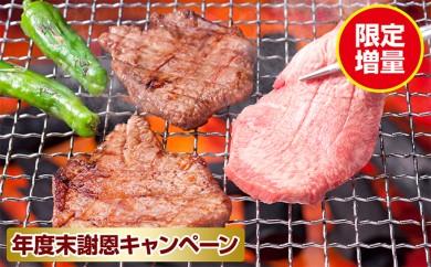 [№5792-0230]厚切り牛タン 焼肉用 1kg+200g相当