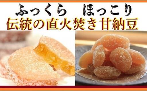 A-0601 老舗甘納豆店の直火炊き本格手作り「ほろ甘納豆」詰め合わせ