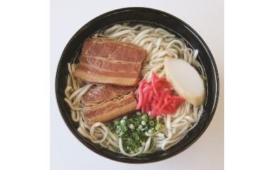 【S104】第2回沖縄そば王「玉家」の三枚肉そば4食セット【45pt】