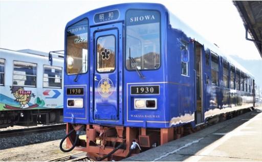 Y078 若桜鉄道観光列車「昭和」貸切往復プラン