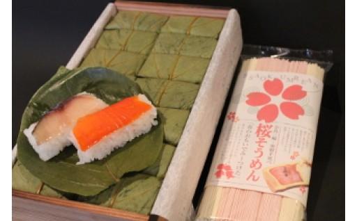 【0401-A18】柿の葉寿司と桜そうめん《やっこ》