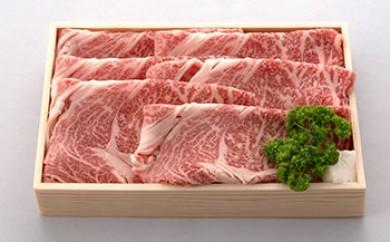 丹波篠山牛 ロースすき焼(900g)
