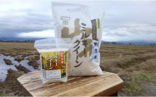 005H30-004【H30年産】米沢・米 無洗米シリーズ(ミルキークイーン)