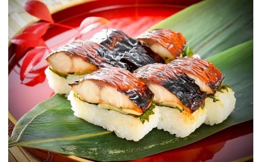 [A-0503] 元祖焼き鯖寿司3本セット! 「元祖焼き鯖寿司」「照焼き鯖寿司」「焼き鯖めんたい寿司」