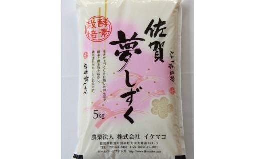 18009.佐賀県産夢しずくと佐賀市産麦茶セット