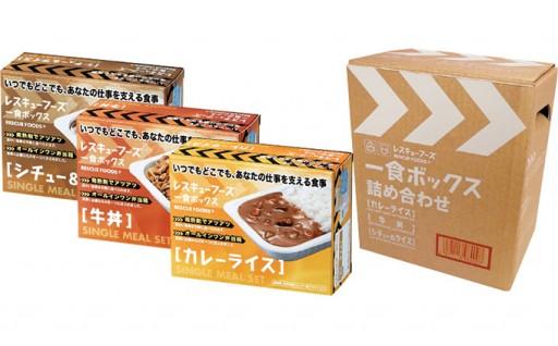 [№5762-0274]レスキューフーズ 1食ボックス詰め合わせ