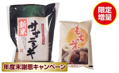 [№5792-0235]ササニシキ 10kg + もち米 2kgセット