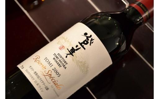 サントリー登美の丘ワイナリー【長期熟成ワイン】登美 レゼルヴスペシャル2005