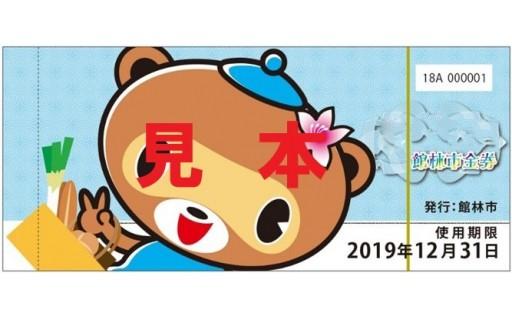 館林市金券(10セット)