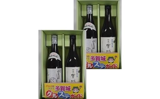 B026 地酒セットC ダブル