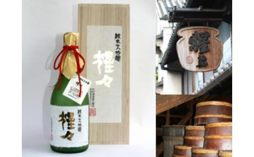 【1501-A18】猩々 純米大吟醸 720ml《北村酒造株式会社》