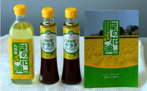 B-12 菜の花油(1本)と菜の花サラダドレッシング(2本)セット