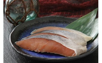 熟成秋鮭221切り身<野付漁業協同組合>【BC09-C】