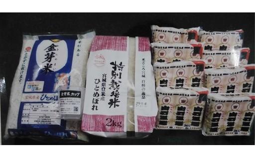 A022 宮城米2種とうーめんセット