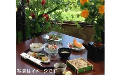 会席「鎌倉山」ペア御食事券ビール中瓶1本若しくは日本酒1合付き