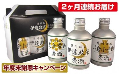[№5792-0245]【2ヵ月連続お届け】奥州仙台ビール300ml缶 3種12本セット