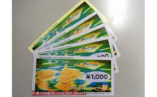 A061 多賀城・七ヶ浜スタンプ会商品券【4,500円分】