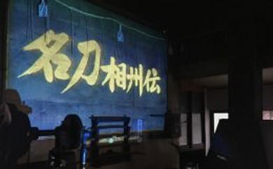 【鍛冶場見学と拝刀体験】刀匠 正宗第24代の鍛冶場