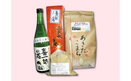 【A31】お米の恵みを詰合せてみました