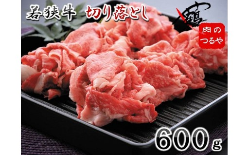 [A-2201] 若狭牛切り落とし 600g 用途色々!スタミナUP!健康長寿!