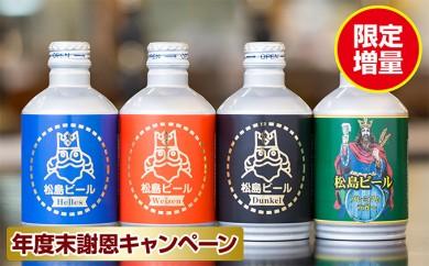 [№5792-0239]松島ビール300ml缶 4種12本セット