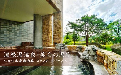 [№5742-0088]温根湯温泉・美白の湯宿~大江本家宿泊券 スタンダードプラン