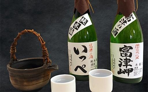 純米酒「清酒 いっぺ」・本醸造「富津岬」2本セット