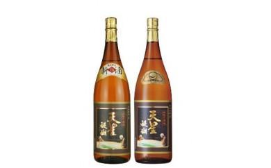 【数量限定】芋焼酎「天星醍醐新酒~濃厚香味~呑みくらべ