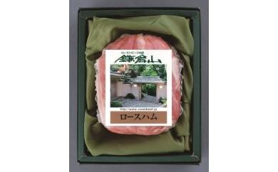 【RH-47】ローストビーフの店鎌倉山 ロースハム500g