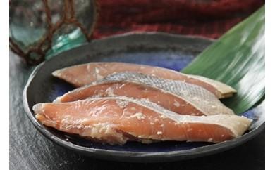 秋さけ塩麹漬切身<野付漁業協同組合>【BC11-C】