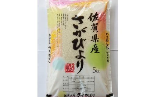 18008.佐賀県産さがびよりと佐賀市産麦茶セット