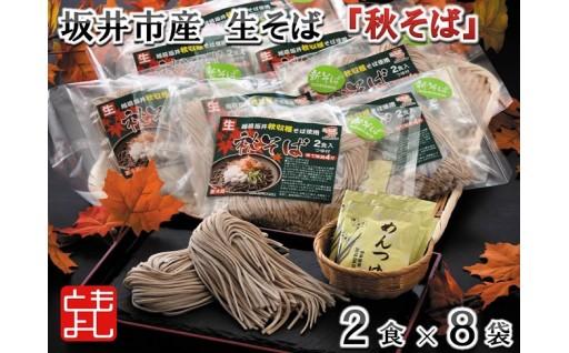 [A-4405] 【秋そば】 獲れたて!挽きたて!つくりたて! 坂井市産 生そば 2食 × 8袋 スープ付