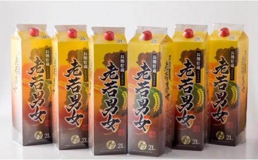 30-A-49 長期貯蔵麦焼酎「老若男女」2ℓパック6本セット