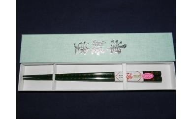 津軽塗箸(緑上)